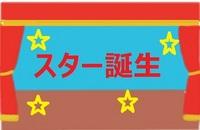 スター誕生.jpg